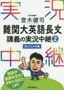 登木健司難関大英語長文講義の実況中継 2