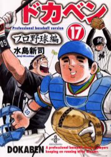 ドカベン プロ野球編17