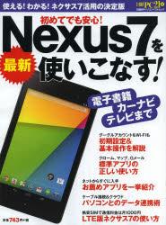 最新Nexus7を使いこなす! 電子書籍、カーナビ、テレビまで