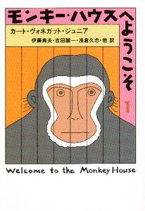 モンキー・ハウスへようこそ 1