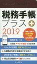2019年版 税務手帳プラス