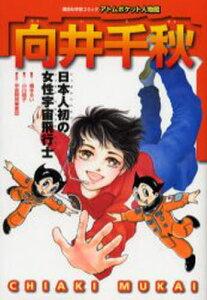 向井千秋 日本人初の女性宇宙飛行士