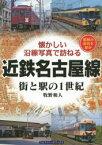 近鉄名古屋線 街と駅の1世紀 昭和の街角を紹介