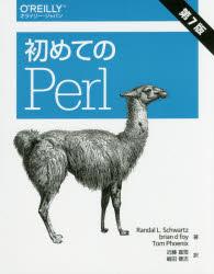 プログラミング, その他 Perl