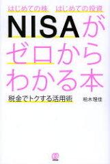 はじめての株はじめての投資NISAがゼロからわかる本 税金でトクする活用術