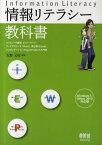 情報リテラシー教科書 コンピュータ基礎、ネットワーク、ワードプロセッサ〈Word〉、表計算〈Excel〉、プレゼンテーション〈PowerPoint〉の入門書