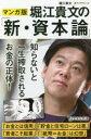 堀江貴文の「新・資本論」 マンガ版