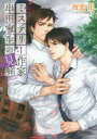 ぐるぐる王国DS 楽天市場店で買える「ミステリー作家串田寥生の見解」の画像です。価格は648円になります。