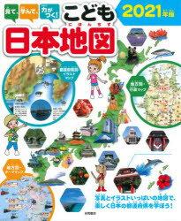 見て学んで力がつくこども日本地図写真とイラストいっぱいの地図で楽しく日本の都道府県を学ぼう2021年版