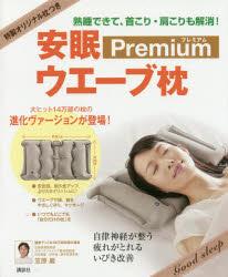 安眠ウエーブ枕Premium 熟睡できて、首こり・肩こりも解消!