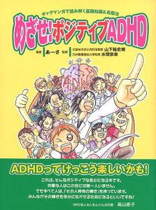 めざせ!ポジティブADHD ギャグマンガで読み解く基礎知識&克服法