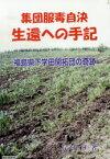集団服毒自決・生還への手記 福島県下学田開拓団の奇跡