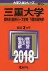 三重大学 医学部〈医学科〉・工学部・生物資源学部 2018年版