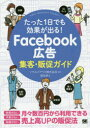 Facebook広告集客・販促ガイド たった1日でも効果が出る!