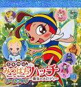 昆虫物語みつばちハッチ〜勇気のメロディ〜シールブック