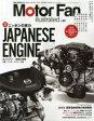 モーターファン・イラストレーテッド 図解・自動車のテクノロジー Vol.82