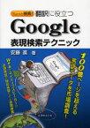 ちょっと検索!翻訳に役立つGoogle表現検索テクニック
