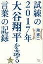 試練の2017年大谷翔平を巡る言葉の記録