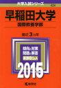 早稲田大学 国際教養学部 2015年版