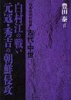 白村江の戦い・元冦・秀吉の朝鮮侵攻