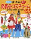 型紙つき0〜5歳児発表会コスチューム155 縫わずに作れる! 日本昔話・世界名作・アイドルも!