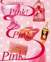 ピンク大好き!Pink!Pink!Pink!