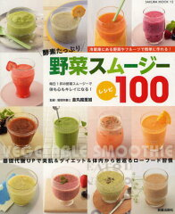 酵素たっぷり野菜スムージーレシピ100 基礎代謝UPで美肌&ダイエット&体内から若返るローフー...