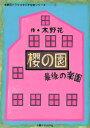 木野花ドラマスタジオ台本シリーズ 1