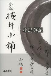 小説横井小楠