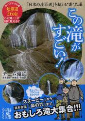"""この滝がすごい! 「日本の滝百選」を超える""""裏""""名瀑"""