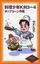 料理少年Kタロー 4