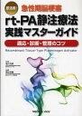 即活用!急性期脳梗塞rt‐PA静注療法実践マスターガイド 適...