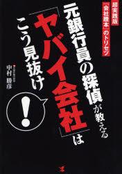 元銀行員の探偵が教える「ヤバイ会社」はこう見抜け! 超実践版「会社謄本」のトリセツ