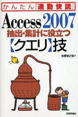 Access 2007抽出・集計に役立つ〈クエリ〉技
