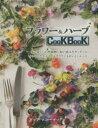 フラワー&ハーブCooKBooK 体に優しい自然植物、庭の恵...