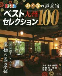 おとなの温泉宿ベストセレクション100九州 〔2020〕