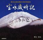 宝永歳時記 富士山宝永噴火300年記念 勝又まさる写真集