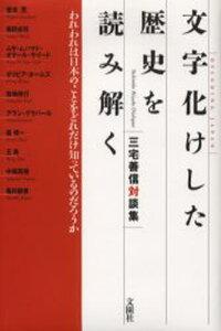 文字化けした歴史を読み解く われわれは日本のことをどれだけ知っているのだろうか 三宅善信対談集