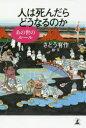 ぐるぐる王国DS 楽天市場店で買える「人は死んだらどうなるのか あの世のルール」の画像です。価格は1,100円になります。