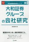 大和証券グループの会社研究 JOB HUNTING BOOK 2016年度版