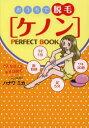 おうちで脱毛「ケノン」PERFECT BOOK...