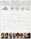 ファイナルファンタジー11 10th Anniversaryプレミアガイド