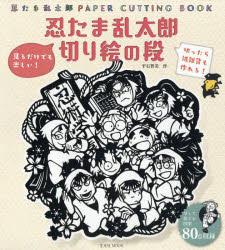 忍たま乱太郎切り絵の段 忍たま乱太郎PAPER CUTTING BOOK