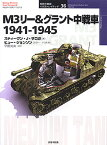 M3リー&グラント中戦車 1941-1945