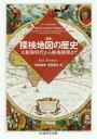 ぐるぐる王国DS 楽天市場店で買える「図説探検地図の歴史 大航海時代から極地探検まで」の画像です。価格は1,760円になります。