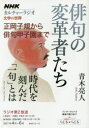 俳句の変革者たち 正岡子規から俳句甲子園まで 文学の世界