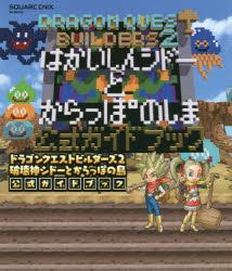 ドラゴンクエストビルダーズ2破壊神シドーとからっぽの島公式ガイドブック PS4 Switch