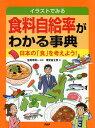 イラストでみる食料自給率がわかる事典 日本の「食」を考えよう!