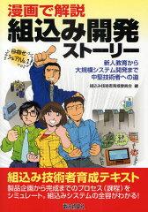 漫画で解説組込み開発ストーリー 新人教育から大規模システム開発まで中堅技術者への道