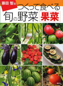 藤田智のつくって食べる旬の野菜 果菜